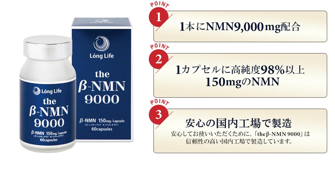 「the β-NMN9000」3つのおすすめポイント