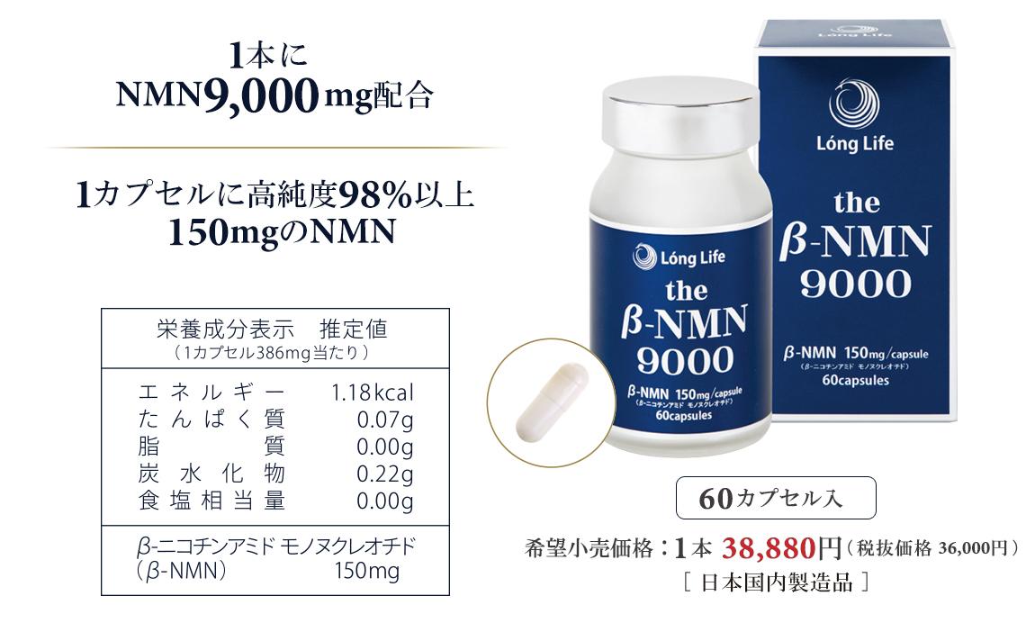 1本にNMN9,000mg配合、1カプセルに高純度98%以上150mgのNMN
