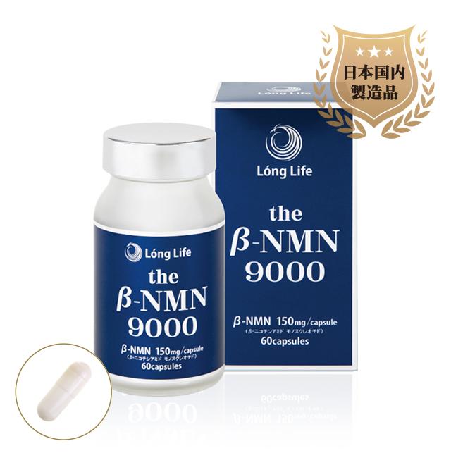 日本国内製造品「the β-NMN9000」