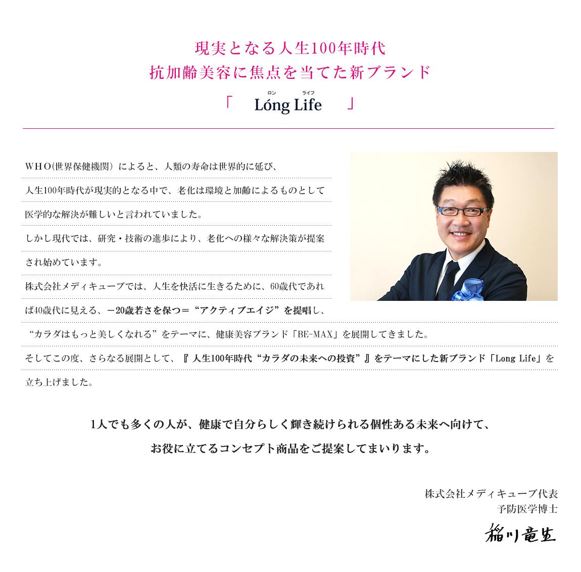 株式会社メディキューブ代表 予防医学博士 稲川竜生 ご挨拶