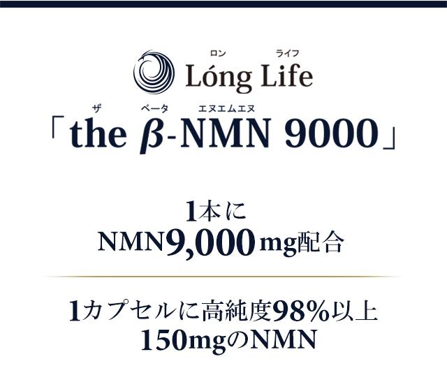 Long Life「the β-NMN9000」